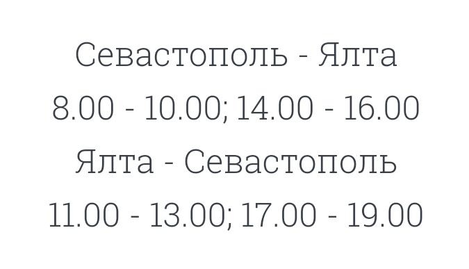 Комета расписание