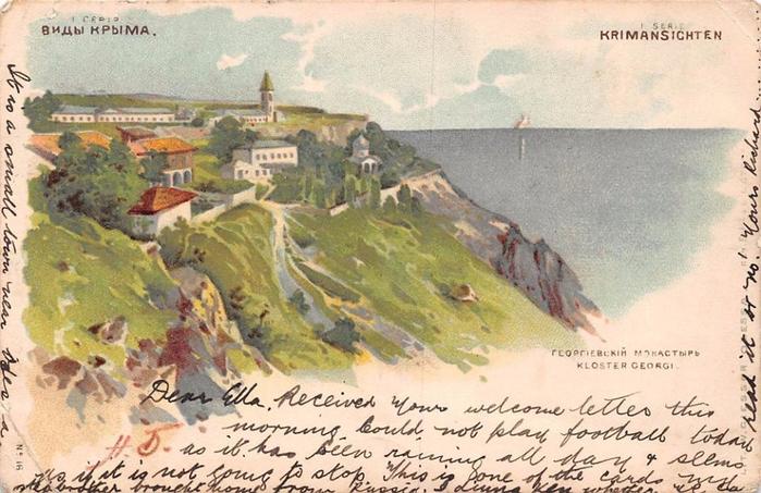 Крым открытки