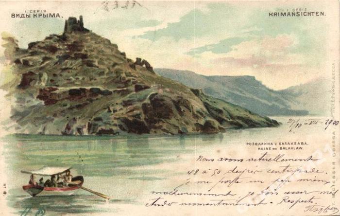 Виды крыма старинные открытки