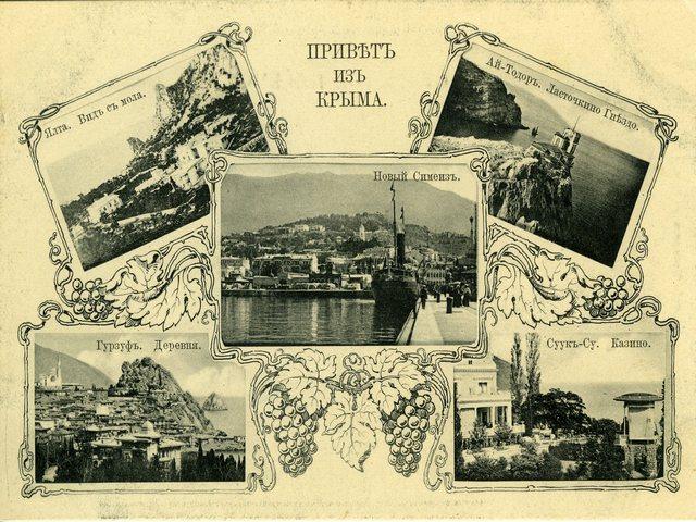 Крым фото старые